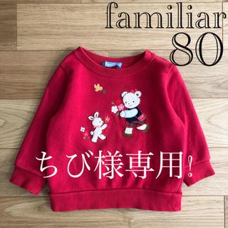 familiar - 【良品】familiar ファミリア 赤 トレーナー リアちゃん 80