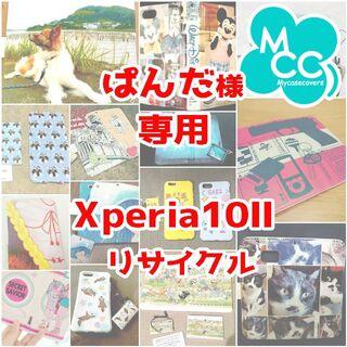 ぱんだ様専用 Xperia 10Ⅱ スマホケースリサイクル(Androidケース)