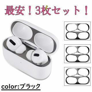 アップル(Apple)のAirpodsPro スキンシール ブラック ダストガード 3枚セット(その他)