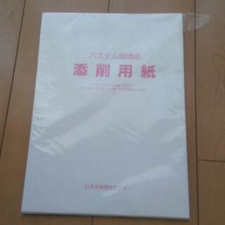 パステル画用紙 F4号20枚(スケッチブック/用紙)