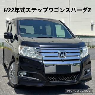 ホンダ(ホンダ)の◆全国最安値全込み価格◆H22年式ステップワゴンスパーダZ(車体)