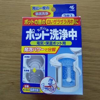 コバヤシセイヤク(小林製薬)の小林製薬 ポット洗浄中(洗剤/柔軟剤)