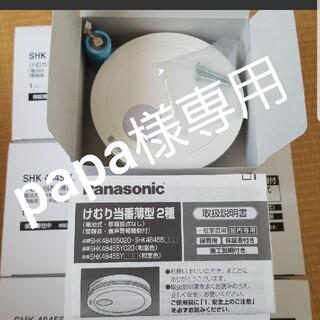 パナソニック(Panasonic)のパナソニック火災警報器けむり当番薄型2種5個。SHK4845502(防災関連グッズ)