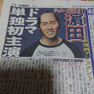 ジャニーズウエスト(ジャニーズWEST)のジャニーズWEST 濱田宗裕さん デイリースポーツ新聞記事(印刷物)