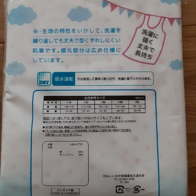 しまむら(シマムラ)の女の子 インナー 下着 150 2枚組 キッズ/ベビー/マタニティのキッズ服女の子用(90cm~)(下着)の商品写真