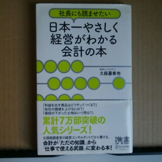社長にも読ませたい日本一やさしく経営がわかる会計の本(ビジネス/経済)