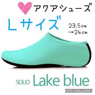新品★アクアシューズ【L・ブルー】ウォーターソックス スリッパ 上履き 大人気(ヨガ)