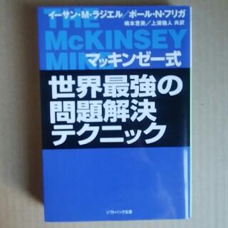 マッキンゼ-式世界最強の問題解決テクニック(文学/小説)