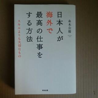 日本人が海外で最高の仕事をする方法 スキルよりも大切なもの(ビジネス/経済)