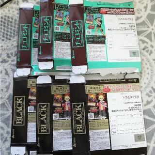 ユウギオウ(遊戯王)の遊戯王ラッシュデュエル限定カード 応募券 6枚 ブラック3枚 チョコミント3枚(その他)
