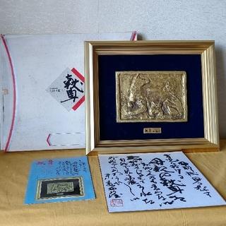 北村西望 献身 犬 戌 ブロンズ レリーフ  色紙 栞 共箱(彫刻/オブジェ)