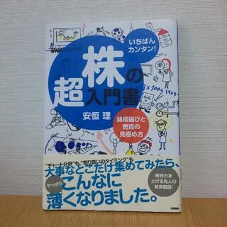 株の超入門書 いちばんカンタン! 銘柄選びと売買の見極め方(ビジネス/経済)