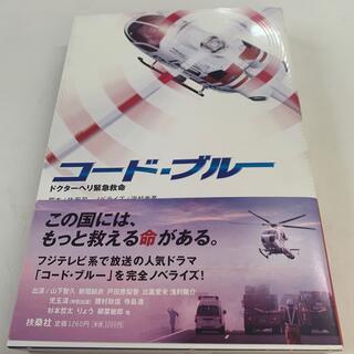 ヤマシタトモヒサ(山下智久)のコード・ブルー ドクターヘリ緊急救命(アート/エンタメ)