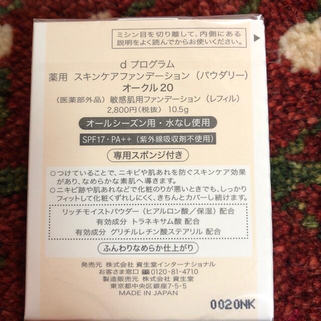 d program(ディープログラム)のdプログラム 薬用スキンケアファンデーション パウダリーレフィル コスメ/美容のベースメイク/化粧品(ファンデーション)の商品写真