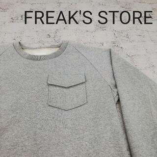 FREAK'S STORE - FREAK'S STORE フリークスストア スウェットトレーナー