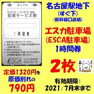 名古屋駅 直下 エスカ駐車券 1時間券 2枚 1320円分を790円に 原価割れ(その他)