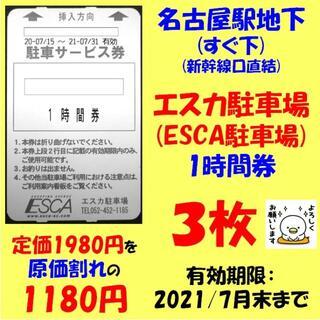 名古屋駅 直下 エスカ駐車券 1時間券 3枚 1980円分を1180円に 原価割(その他)