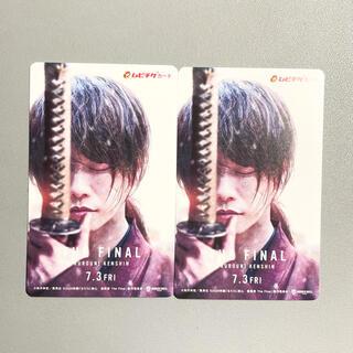 るろうに剣心 THE FINAL ムビチケカード 2枚セット(邦画)