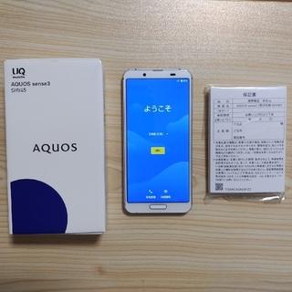 アクオス(AQUOS)のAQUOS  sense3 SHV45(スマートフォン本体)