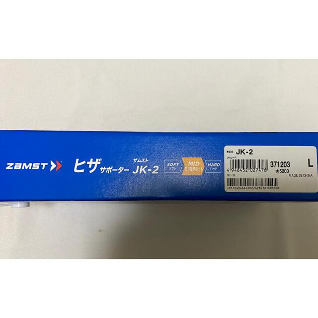 ZAMST(ザムスト)の膝サポーター スポーツ/アウトドアのトレーニング/エクササイズ(トレーニング用品)の商品写真