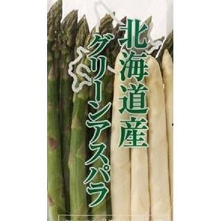北海道産 極太 ホワイト&グリーンアスパラセット 3Lサイズ以上 1kg(野菜)