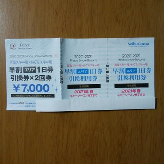 かぐらスキー場 早割リフト引換券 1日×2枚(ウィンタースポーツ)