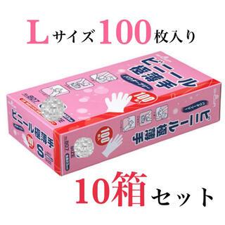 ショーワ(SHOWA)のビニール手袋 使いきり手袋 L 100枚 10箱(手袋)