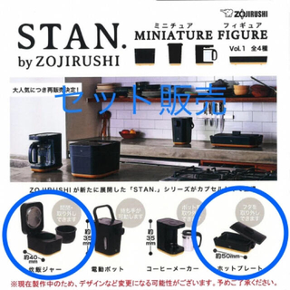 STAN.by ZOJIRUSHI