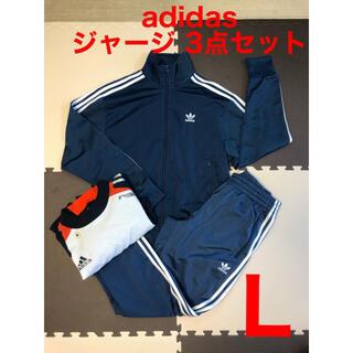 アディダス(adidas)の【送料無料・匿名配送】adidas トレーニングウェア 3点セット まとめ売り (ウォーキング)