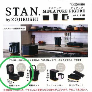 ゾウジルシ(象印)のSTAN. by ZOJIRUSHI(その他)