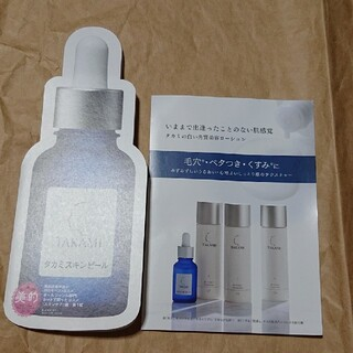 タカミ(TAKAMI)の【新品】タカミスキンピール タカミローション(美容液)