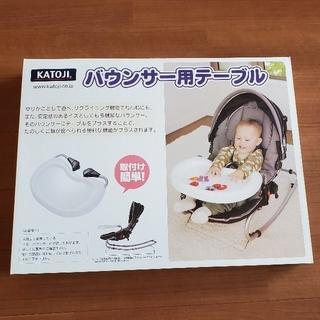 KATOJI - KATOJI バウンサー用テーブル