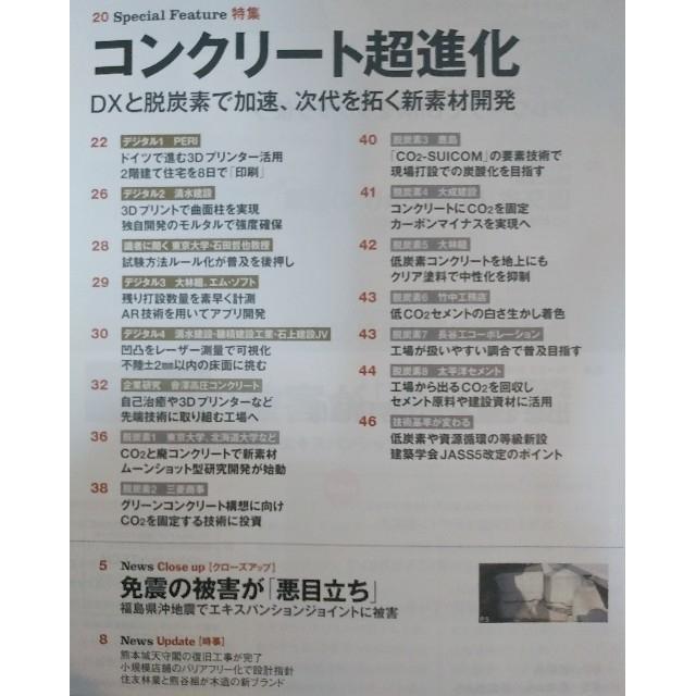 日経BP(ニッケイビーピー)の日経アーキテクチュア DXで加速 コンクリート超進化 エンタメ/ホビーの雑誌(専門誌)の商品写真