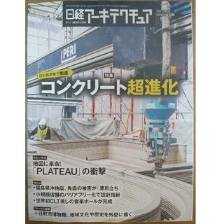 ニッケイビーピー(日経BP)の日経アーキテクチュア DXで加速 コンクリート超進化(専門誌)