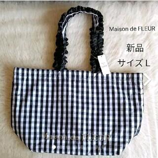 メゾンドフルール(Maison de FLEUR)のメゾンドフルール⭐受注限定ギンガムチェックフリルトートバッグL⭐タグ付き新品(トートバッグ)