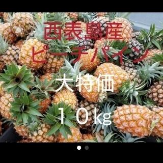 24時間限定セール中!!西表島産ピーチパイン小玉サイズ 約10㎏(18~25玉)(フルーツ)