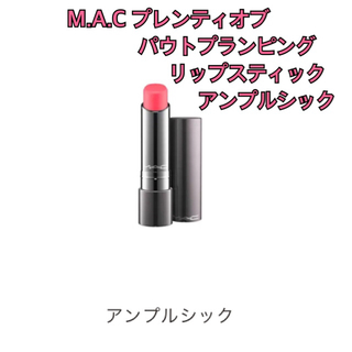 マック(MAC)のMAC プレンティオブパウトプランピングリップスティック アンプルシック(口紅)