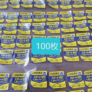 アサヒ(アサヒ)のスマートゼロキャンペーンシール100枚(その他)