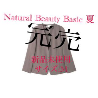 ナチュラルビューティーベーシック(NATURAL BEAUTY BASIC)の完売ノーカラージャケット ナチュラルビューティベーシック 夏(ノーカラージャケット)