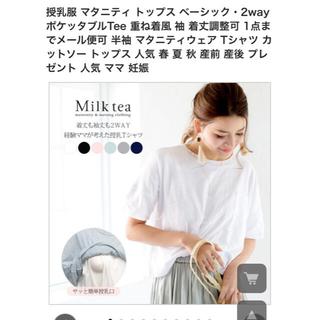 専用 マタニティ授乳服 Tシャツ(マタニティトップス)