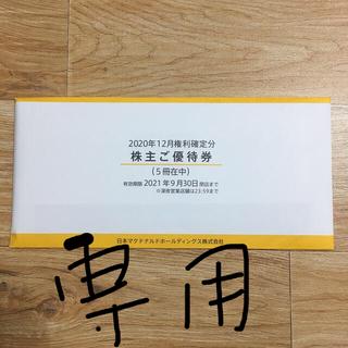 マクドナルド優待券(フード/ドリンク券)