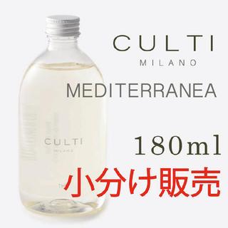 アクタス(ACTUS)のCULTI (クルティ) MEDITERRANEA 180ml 小分け販売(アロマディフューザー)