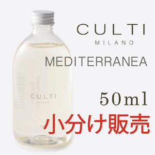 ACTUS - CULTI (クルティ) MEDITERRANEA 50ml 小分け販売