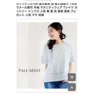専用 マタニティ授乳服 Tシャツ (マタニティトップス)