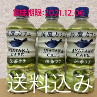 コカコーラ(コカ・コーラ)の綾鷹カフェ 抹茶ラテ 440ml  3本セット(ソフトドリンク)