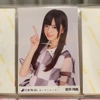 乃木坂46 齋藤飛鳥 生写真 おいでシャンプー チュウ