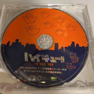 シュウエイシャ(集英社)のハイキュー‼︎ スペシャルドラマCD 購入特典(アニメ)