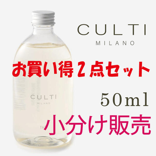アクタス(ACTUS)のCULTI 50ml小分け販売 お買い得2点セット(アロマディフューザー)