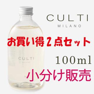 アクタス(ACTUS)のCULTI 100ml小分け販売 お買い得2点セット(アロマディフューザー)