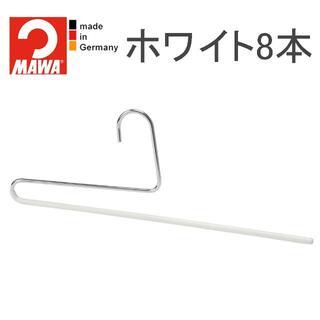 MAWAハンガー (マワハンガー) パンツ・スラックスハンガー ホワイト 8本(ドレッサー/鏡台)